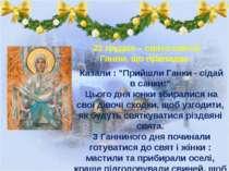 """22 грудня – свято святої Ганни, що припадає. Казали : """"Прийшли Ганки - сіда..."""