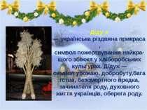 Діду х —українськаріздвянаприкраса, символпожертвуваннянайкра-щогозбіжж...