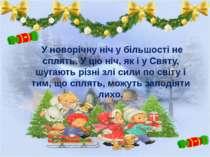 У новорічну ніч у більшості не сплять. У цю ніч, як і у Святу, шугають різні...