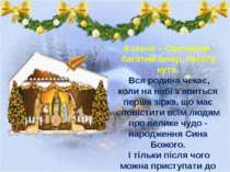 6 січня – Святвечір, багатий вечір, багата кутя. Вся родина чекає, коли на н...