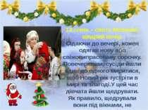 13 січня – свято Меланки, щедрий вечір. Сідаючи до вечері, кожен одягав нову ...