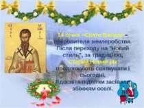"""14 січня –Свято Василя – покровителя землеробства. Після переходу на """"новий с..."""
