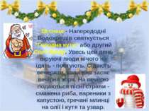 """18 січня - Напередодні Водохрещів святкується """"Голодна кутя"""" або другий Свят-..."""