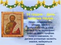 14 грудня - День пророка Наума. Наум - покровитель розуму, знань і доброчинс...