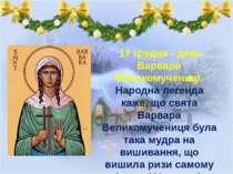17 грудня - день Варвари Великомучениці. Народна легенда каже, що свята Варв...
