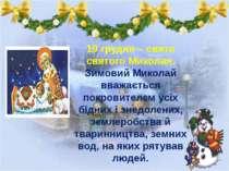 19 грудня – свято святого Миколая. Зимовий Миколай вважається покровителем ус...