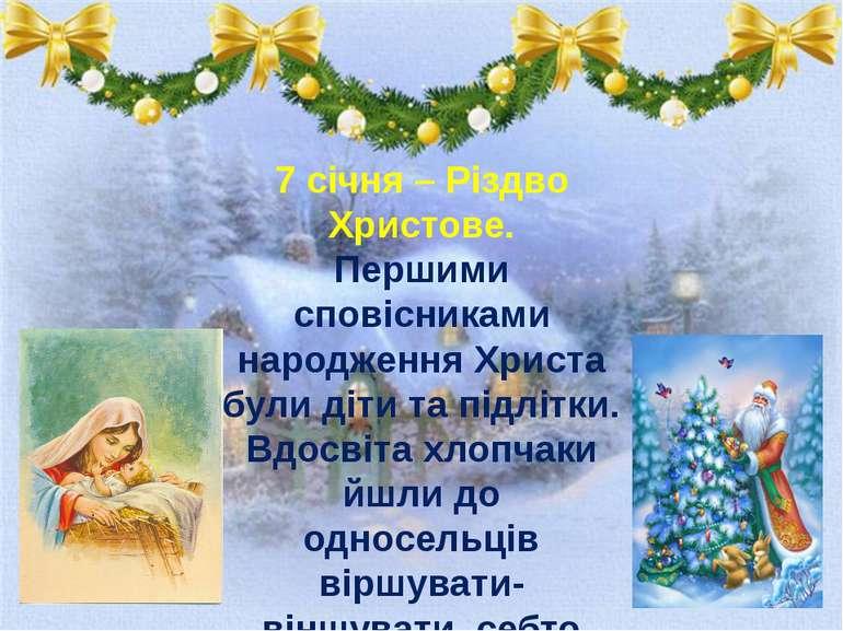 7 січня – Різдво Христове. Першими сповісниками народження Христа були діти т...