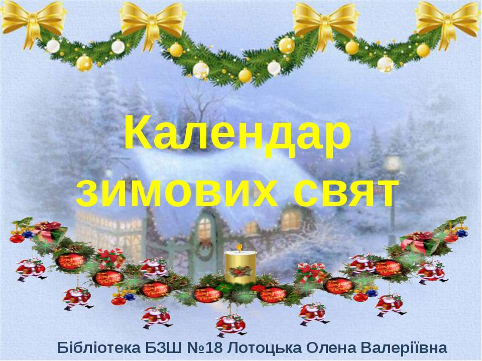 Календар зимових свят Бібліотека БЗШ №18 Лотоцька Олена Валеріївна
