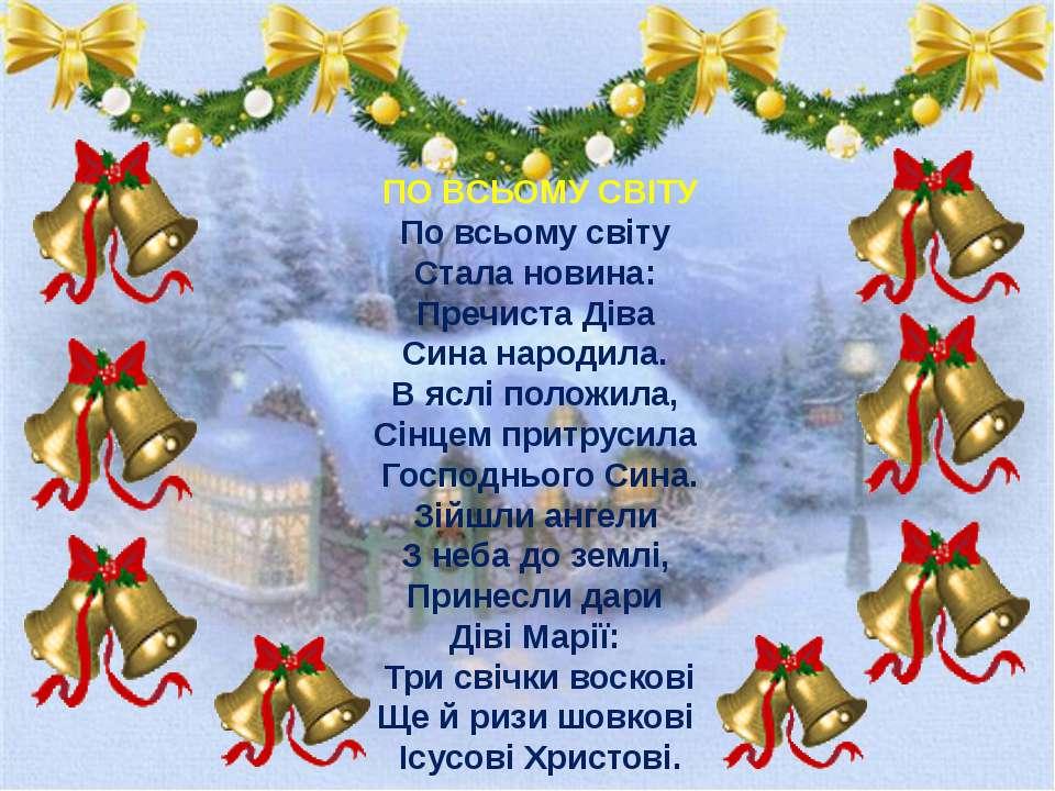 ПО ВСЬОМУ СВІТУ По всьому світу Стала новина: Пречиста Діва Сина народила....