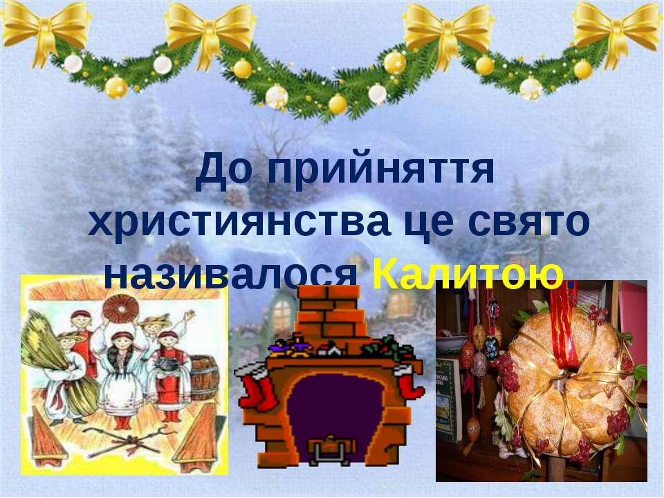 До прийняття християнства це свято називалося Калитою.