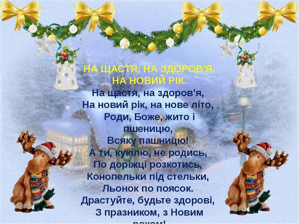НА ЩАСТЯ, НА ЗДОРОВ'Я, НА НОВИЙ РІК. На щастя, на здоров'я, На новий рік, на...