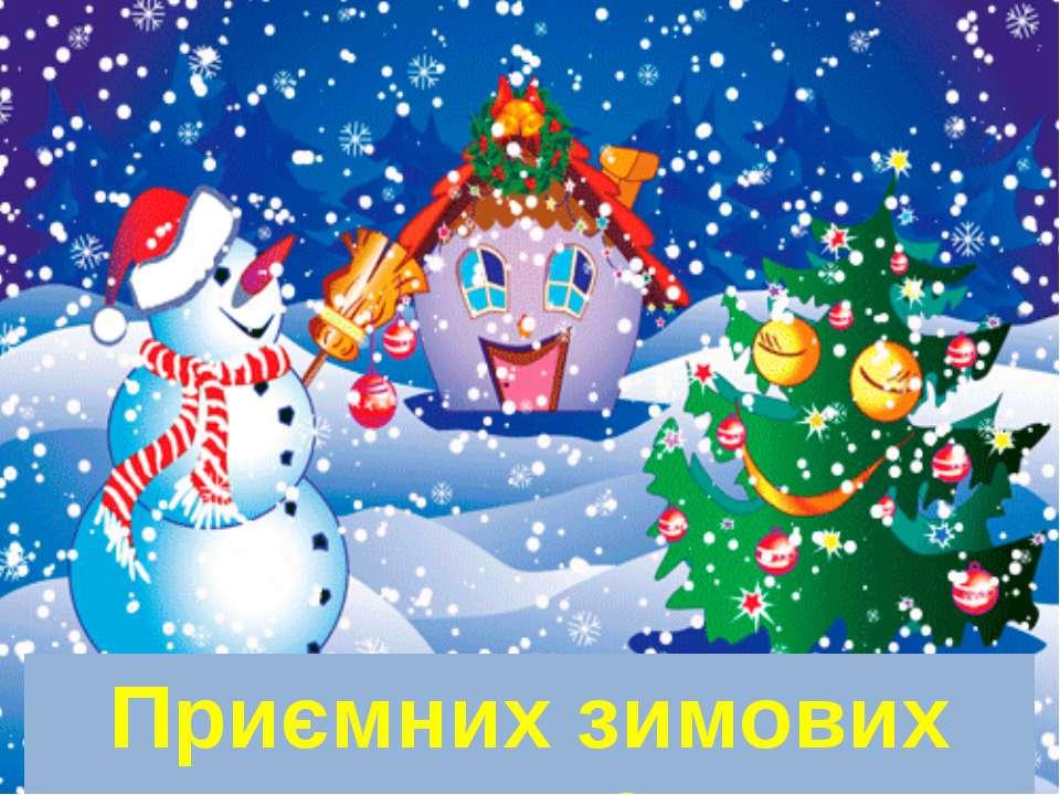Приємних зимових свят!