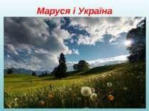 Маруся і Україна
