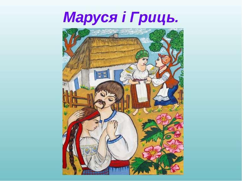 Маруся і Гриць.