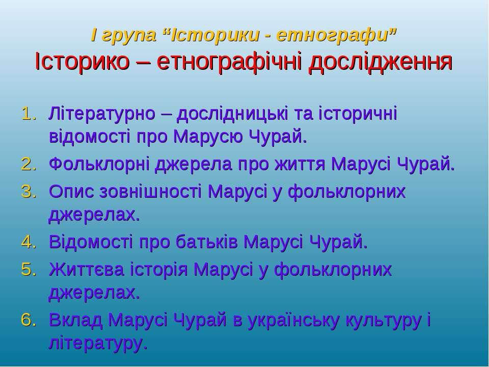 """І група """"Історики - етнографи"""" Історико – етнографічні дослідження Літературн..."""