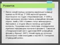 Якісно новий період у розвитку української анімації припав на 80-90 рр. У 199...