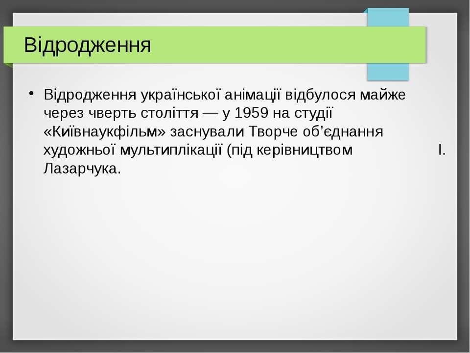 Відродження української анімації відбулося майже через чверть століття — у 19...