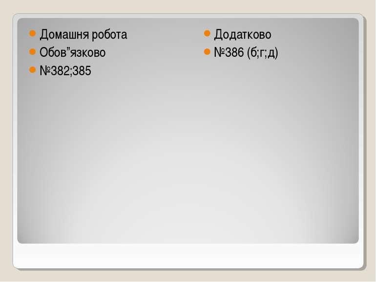 """Домашня робота Обов""""язково №382;385 Додатково №386 (б;г;д)"""