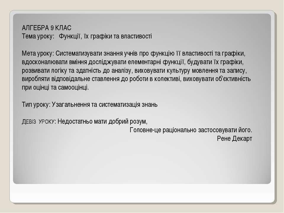 АЛГЕБРА 9 КЛАС Тема уроку: Функції, їх графіки та властивості Мета уроку: Сис...