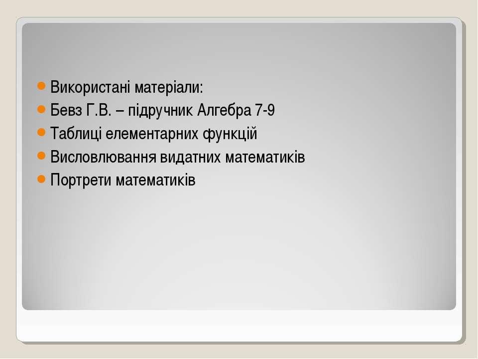 Використані матеріали: Бевз Г.В. – підручник Алгебра 7-9 Таблиці елементарних...