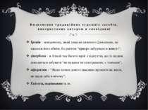 Визначення традиційних художніх засобів, використаних автором в оповіданні Ір...