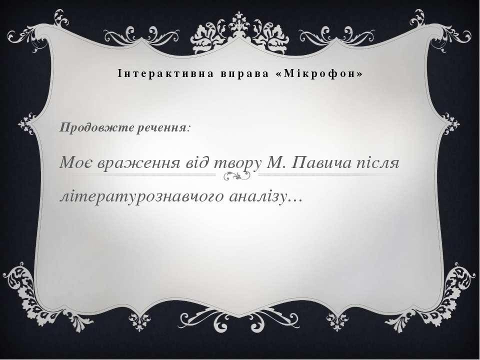 Інтерактивна вправа «Мікрофон» Продовжте речення: Моє враження від твору М. П...