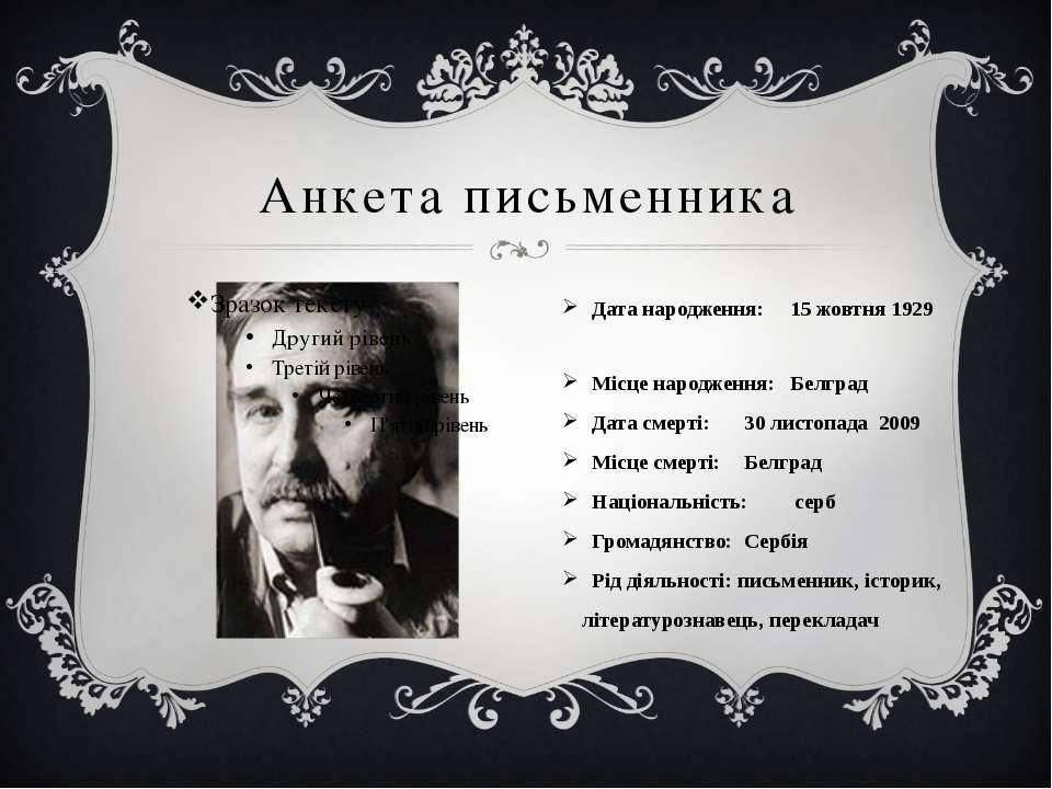 Анкета письменника Дата народження: 15 жовтня 1929 Місце народження: Белград ...