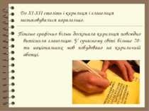 Пізніше графічно більш досконала кирилиця повсюдно витіснила глаголицю. У суч...