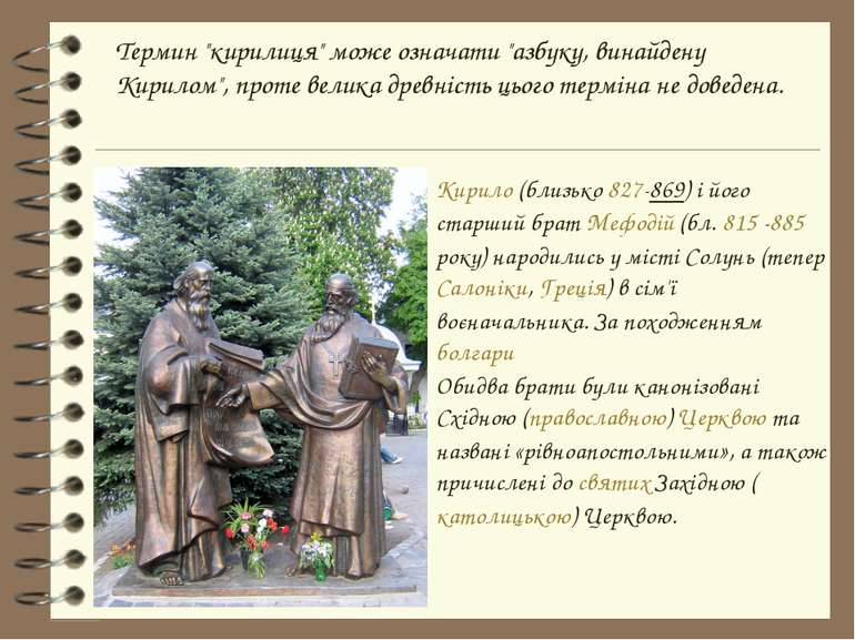 Кирило (близько 827-869) і його старший брат Мефодій (бл. 815-885 року) наро...