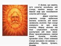 Є думка, що навіть ім'я слов'ян походить від Сонця, тобто вказує на давній мі...