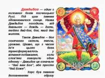 Даждьбог — один з головних богів язичницької Русі. Під цим іменем обожнювалос...