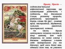 Ярило, Ярила — східнослов'янський міфологічний персонаж, що символізував родю...