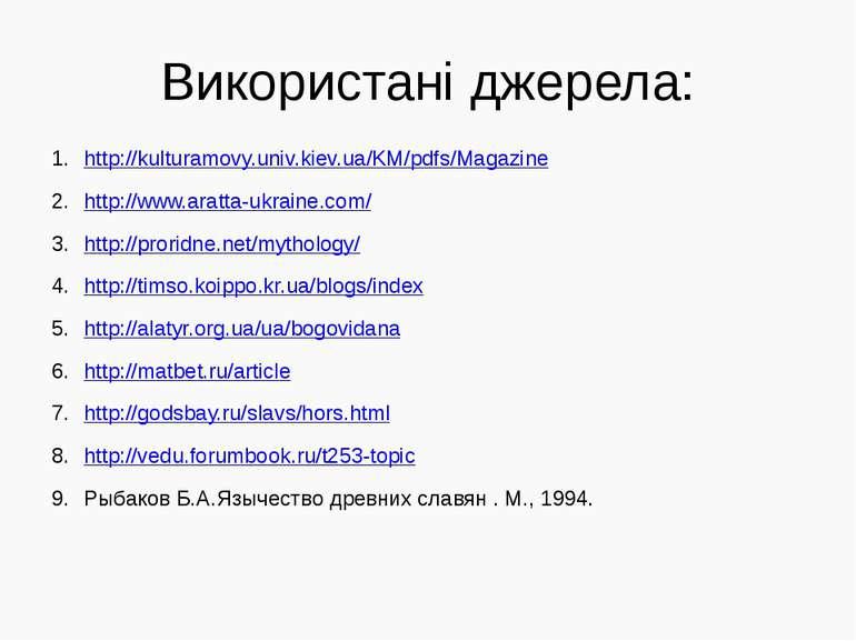 Використані джерела: http://kulturamovy.univ.kiev.ua/KM/pdfs/Magazine http://...