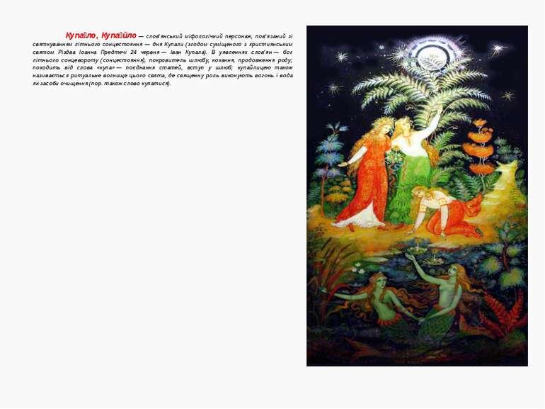 Купа ло, Купа йло— слов'янський міфологічний персонаж, пов'язаний зі святкув...