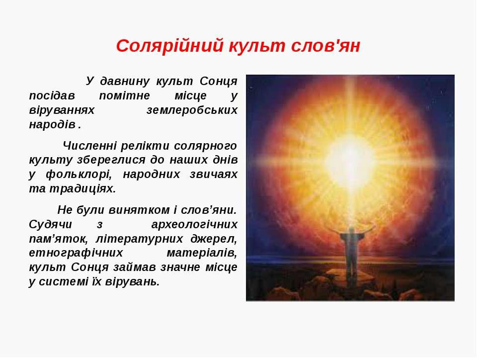 Солярійний культ слов'ян У давнину культ Сонця посідав помітне місце у вірува...