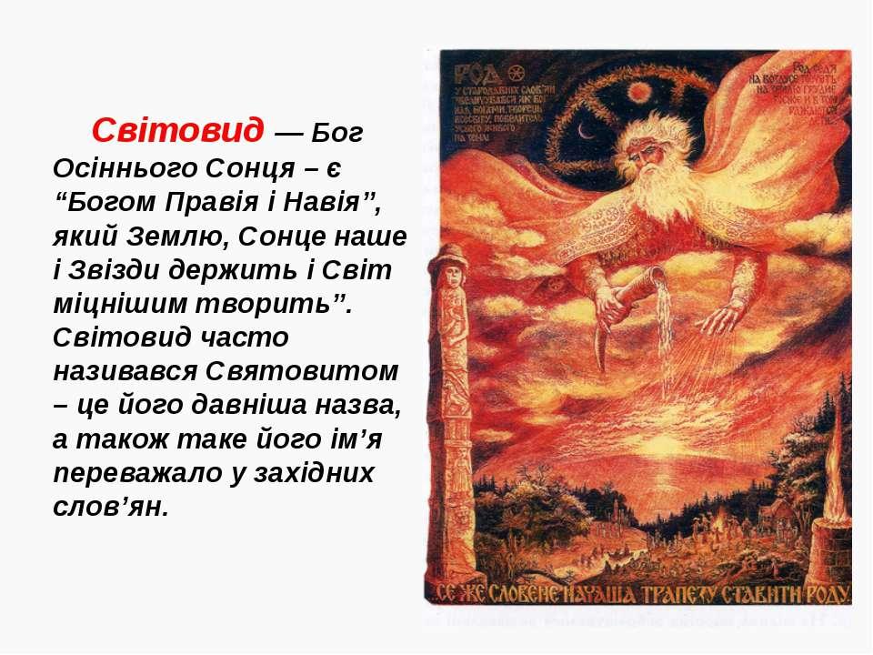 """Світовид — Бог Осіннього Сонця – є """"Богом Правія і Навія"""", який Землю, Сонце ..."""