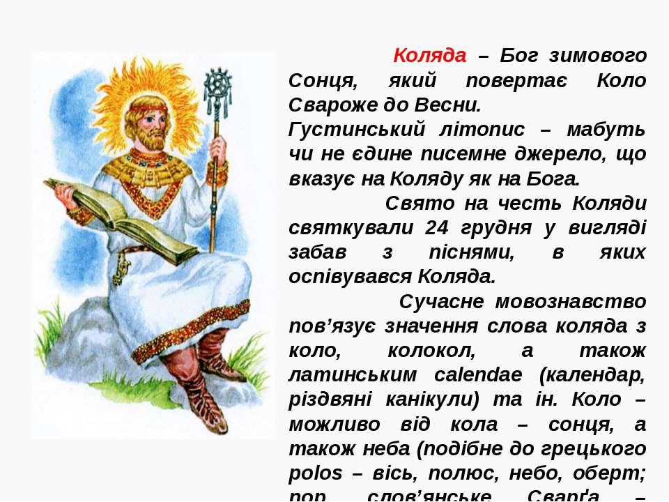 Коляда – Бог зимового Сонця, який повертає Коло Свароже до Весни. Густинський...