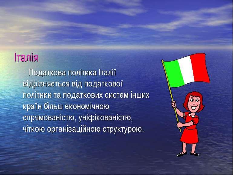 Італія Податкова політика Італії відрізняється від податкової політики та под...