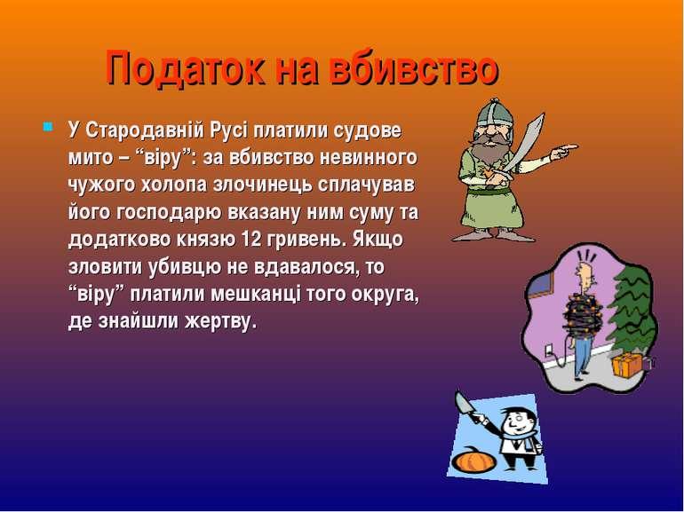 """Податок на вбивство У Стародавній Русі платили судове мито – """"віру"""": за вбивс..."""