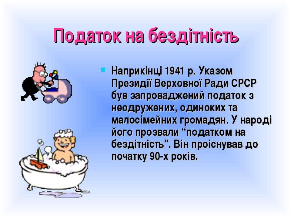Податок на бездітність Наприкінці 1941 р. Указом Президії Верховної Ради СРСР...