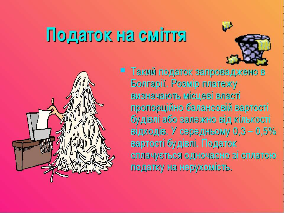 Податок на сміття Такий податок запроваджено в Болгарії. Розмір платежу визна...