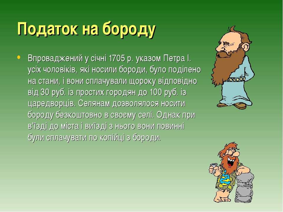 Податок на бороду Впроваджений у січні 1705 р. указом Петра І. усіх чоловіків...