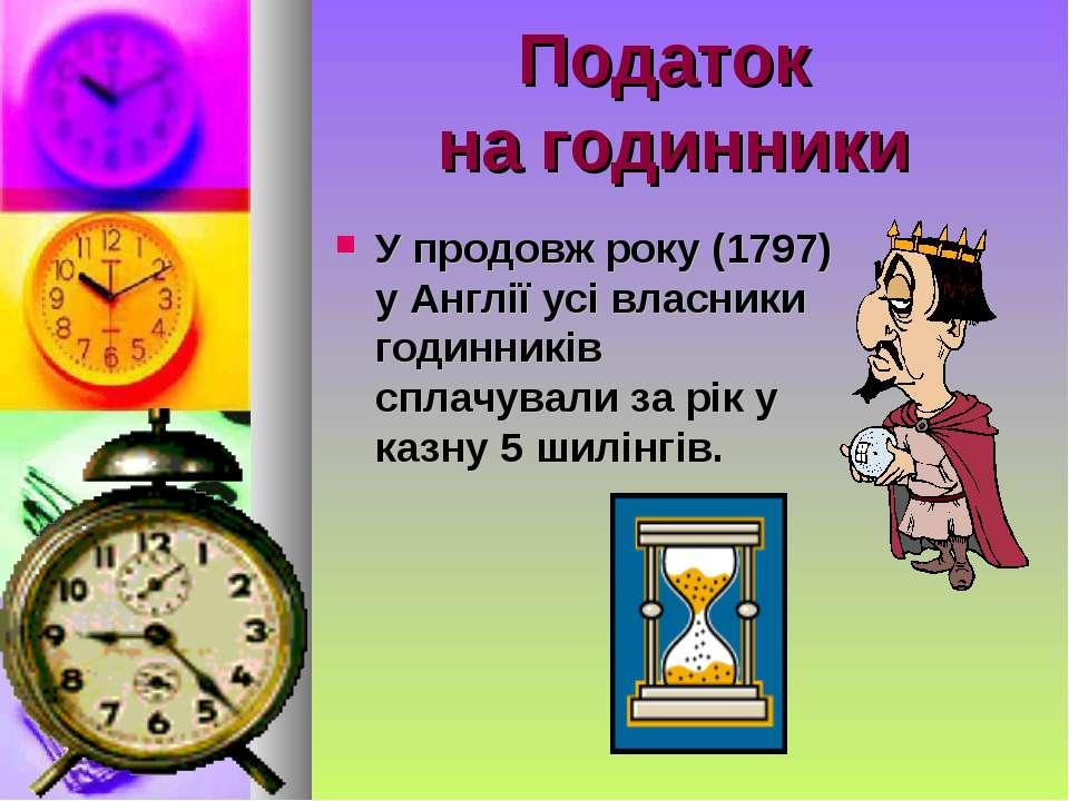 Податок на годинники У продовж року (1797) у Англії усі власники годинників с...