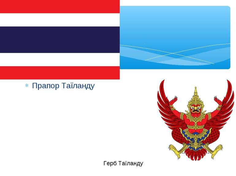Прапор Таїланду Герб Таїланду