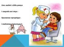 Хто людей з біди рятує І хвороби всі лікує - Призначає процедури І таблетки і...