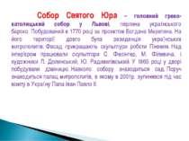 Собор Святого Юра – головний греко-католицький собор у Львові, перлина україн...