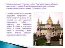 Загальна композиція Успенського собору Почаївської лаври з забудовою навколо ...