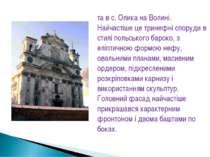 та в с. Олика на Волині. Найчастіше це тринефні споруди в стилі польського ба...