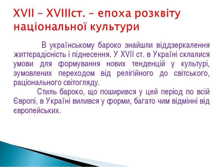 В українському бароко знайшли віддзеркалення життєрадісність і піднесення. У ...