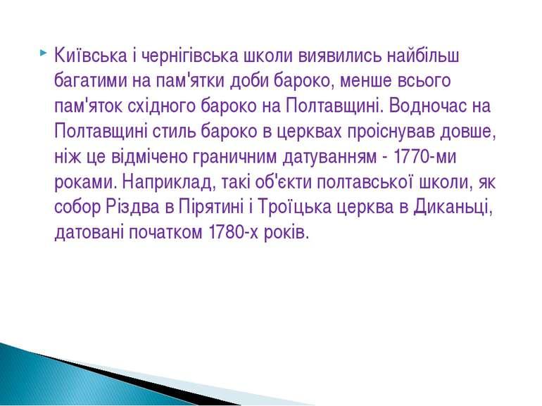 Київська і чернігівська школи виявились найбільш багатими на пам'ятки доби ба...